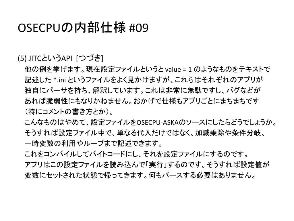 OSECPUの内部仕様 #09 (5) JITCというAPI [つづき] 他の例を挙げます。現...