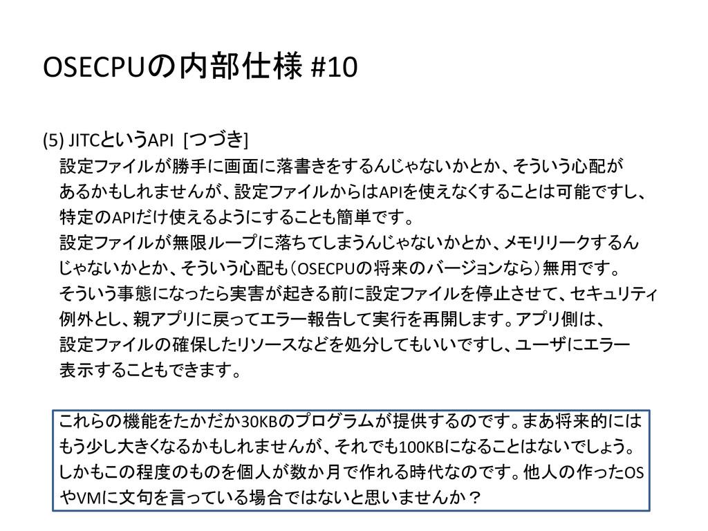 OSECPUの内部仕様 #10 (5) JITCというAPI [つづき] 設定ファイルが勝手に...