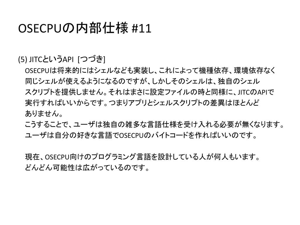 OSECPUの内部仕様 #11 (5) JITCというAPI [つづき] OSECPUは将来的...