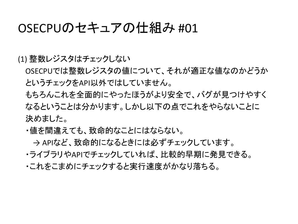 OSECPUのセキュアの仕組み #01 (1) 整数レジスタはチェックしない OSECPUでは...