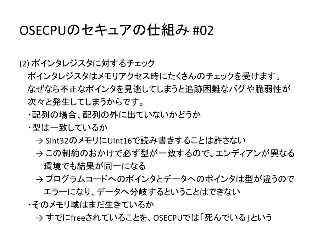 OSECPUのセキュアの仕組み #02 (2) ポインタレジスタに対するチェック ポインタレジ...