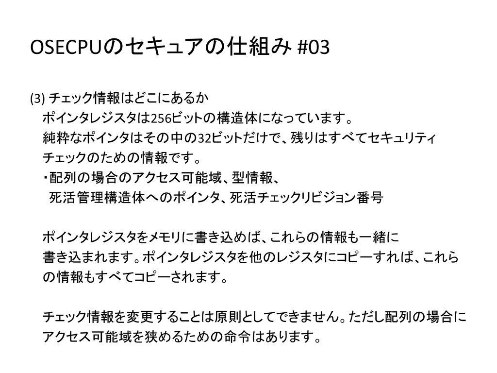 OSECPUのセキュアの仕組み #03 (3) チェック情報はどこにあるか ポインタレジスタは...