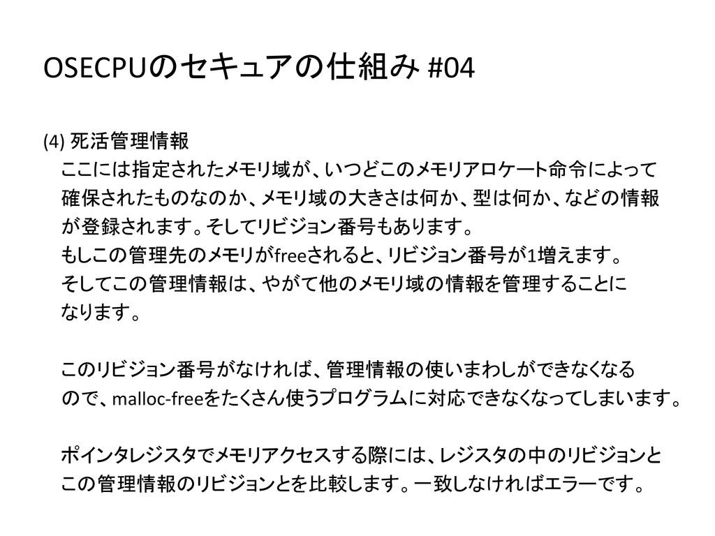OSECPUのセキュアの仕組み #04 (4) 死活管理情報 ここには指定されたメモリ域が、い...