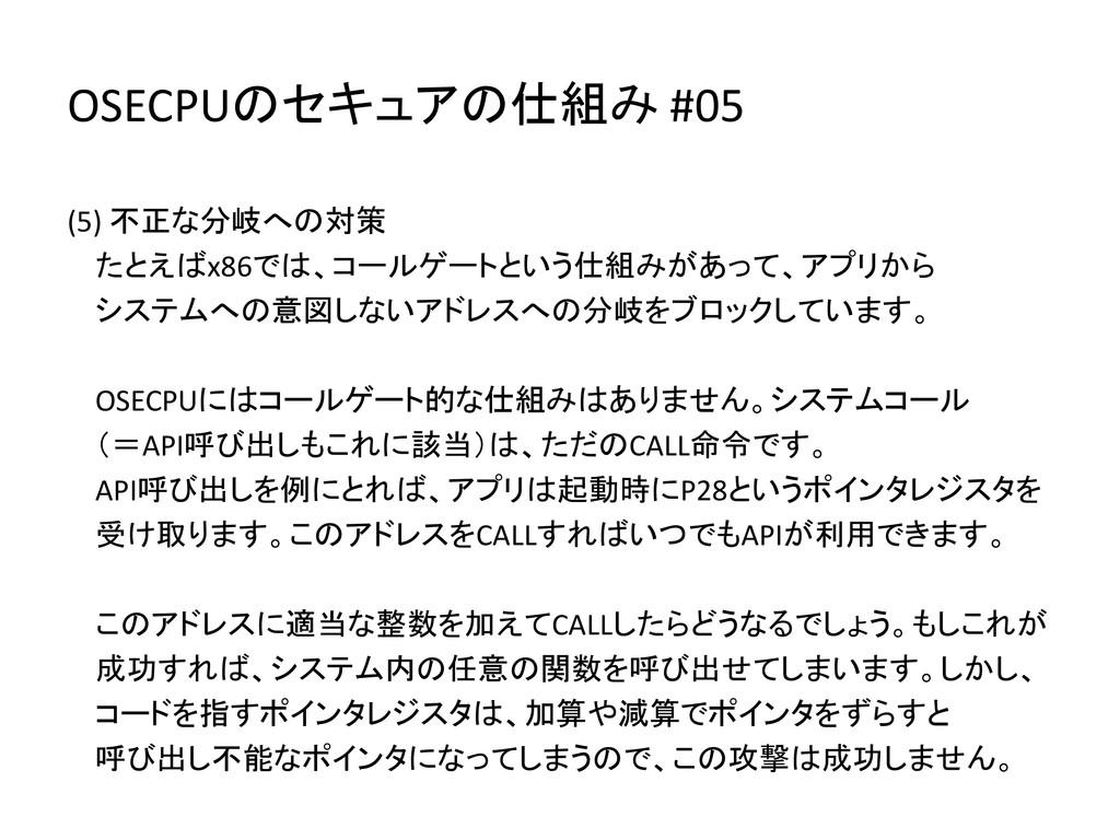 OSECPUのセキュアの仕組み #05 (5) 不正な分岐への対策 たとえばx86では、コール...