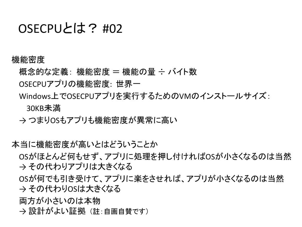OSECPUとは? #02 機能密度 概念的な定義: 機能密度 = 機能の量 ÷ バイト数 O...