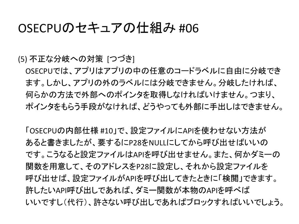 OSECPUのセキュアの仕組み #06 (5) 不正な分岐への対策 [つづき] OSECPUで...
