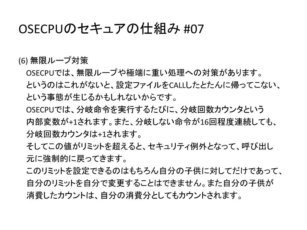 OSECPUのセキュアの仕組み #07 (6) 無限ループ対策 OSECPUでは、無限ループや...
