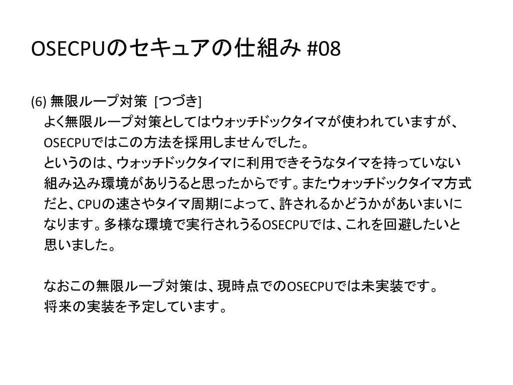 OSECPUのセキュアの仕組み #08 (6) 無限ループ対策 [つづき] よく無限ループ対策...