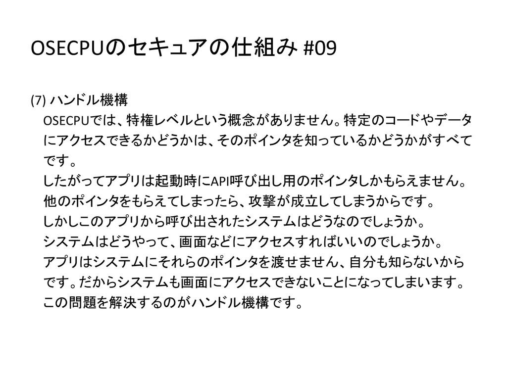 OSECPUのセキュアの仕組み #09 (7) ハンドル機構 OSECPUでは、特権レベルとい...