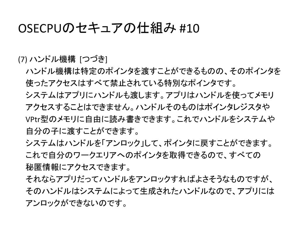 OSECPUのセキュアの仕組み #10 (7) ハンドル機構 [つづき] ハンドル機構は特定の...