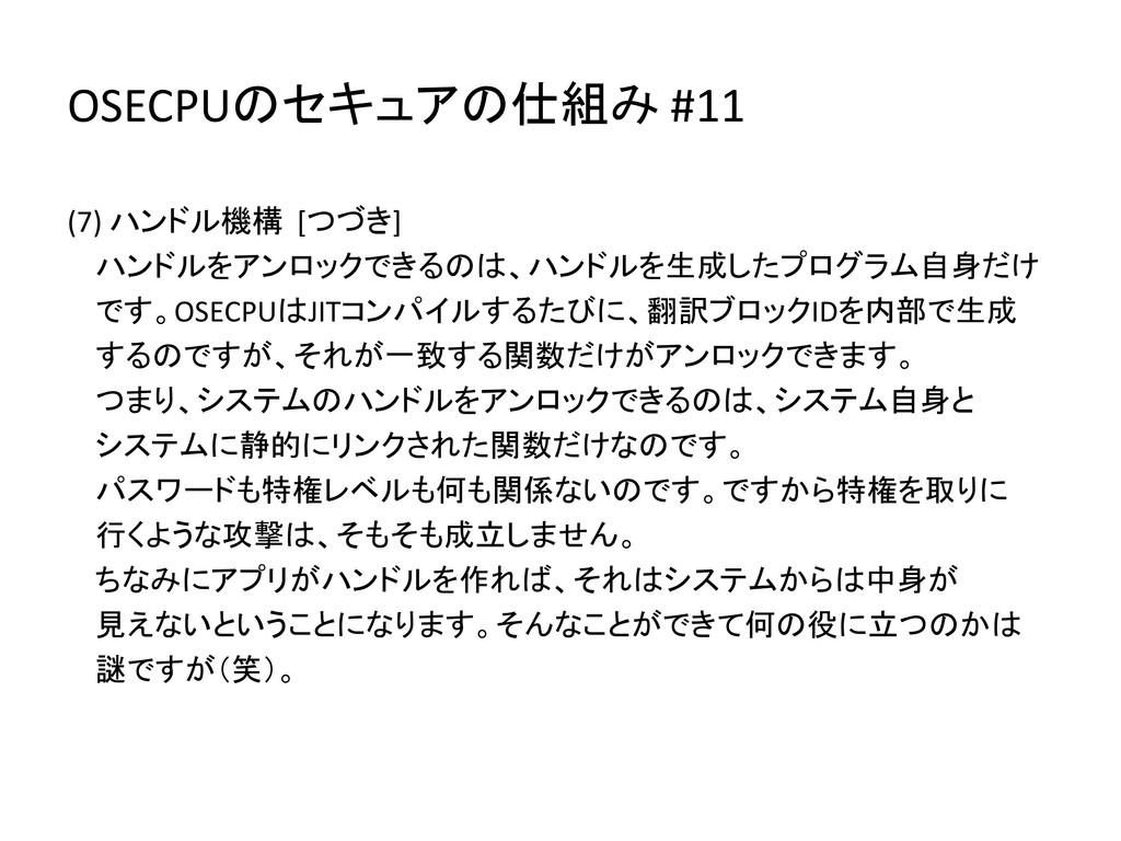 OSECPUのセキュアの仕組み #11 (7) ハンドル機構 [つづき] ハンドルをアンロック...