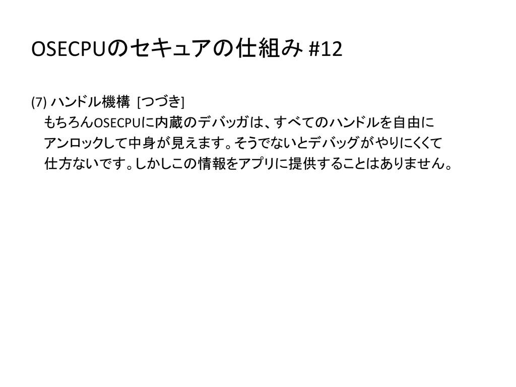 OSECPUのセキュアの仕組み #12 (7) ハンドル機構 [つづき] もちろんOSECPU...