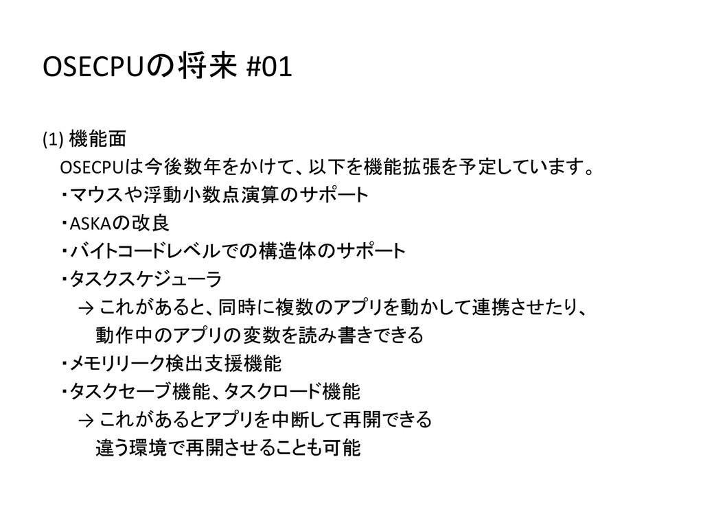 OSECPUの将来 #01 (1) 機能面 OSECPUは今後数年をかけて、以下を機能拡張を予...
