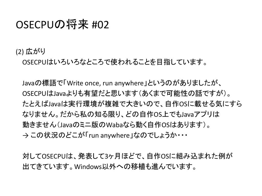 OSECPUの将来 #02 (2) 広がり OSECPUはいろいろなところで使われることを目指...