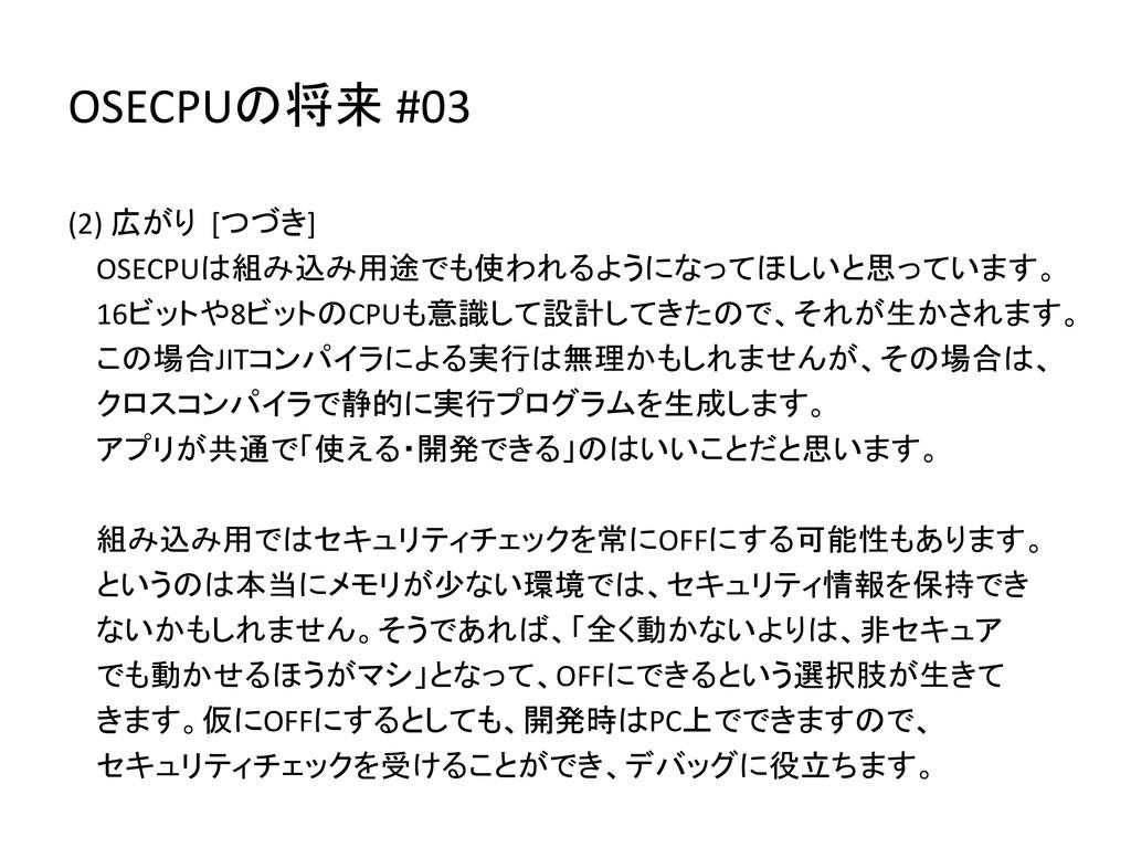 OSECPUの将来 #03 (2) 広がり [つづき] OSECPUは組み込み用途でも使われる...