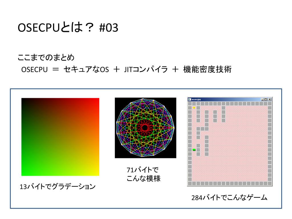 OSECPUとは? #03 ここまでのまとめ OSECPU = セキュアなOS + JITコン...