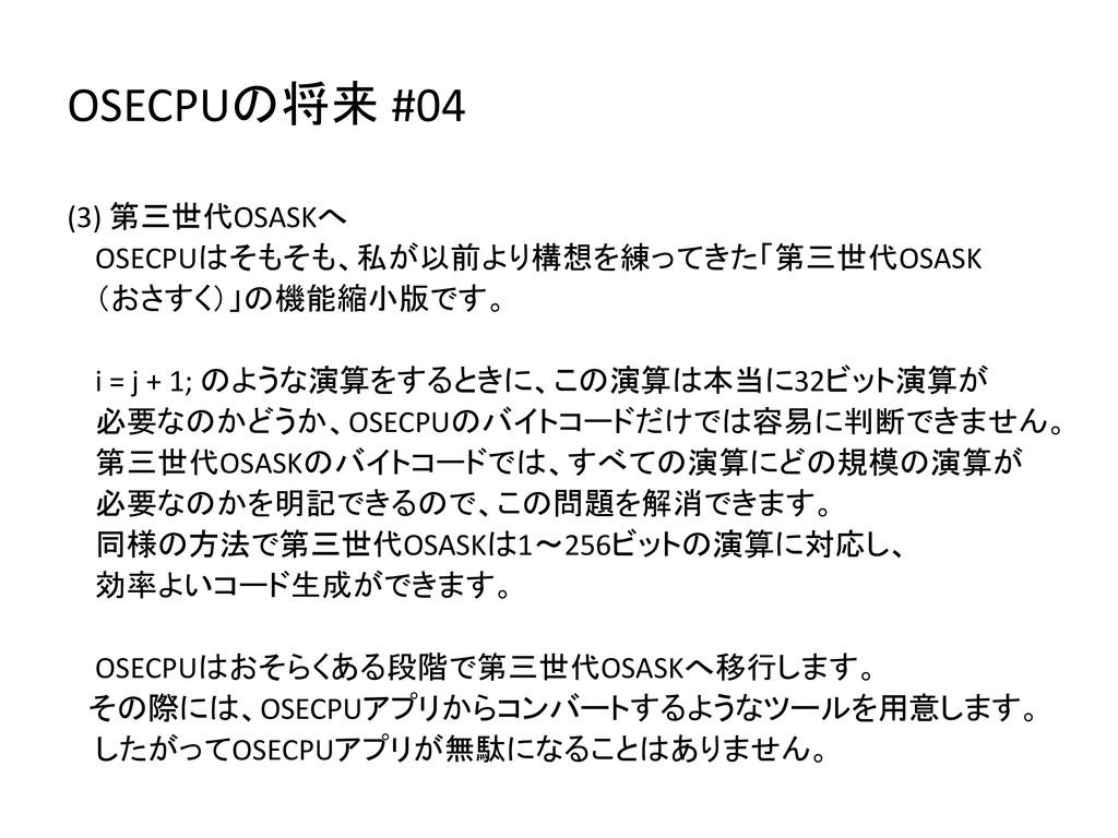 OSECPUの将来 #04 (3) 第三世代OSASKへ OSECPUはそもそも、私が以前より...