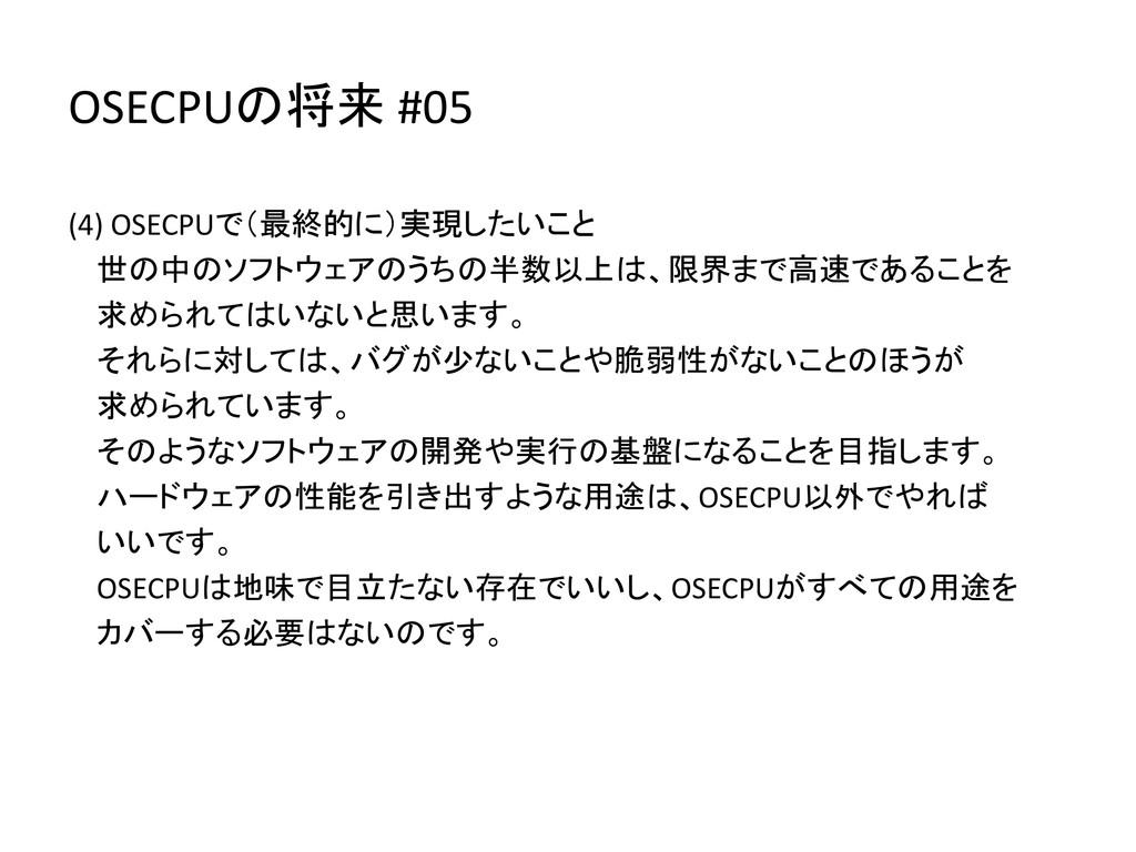 OSECPUの将来 #05 (4) OSECPUで(最終的に)実現したいこと 世の中のソフトウ...