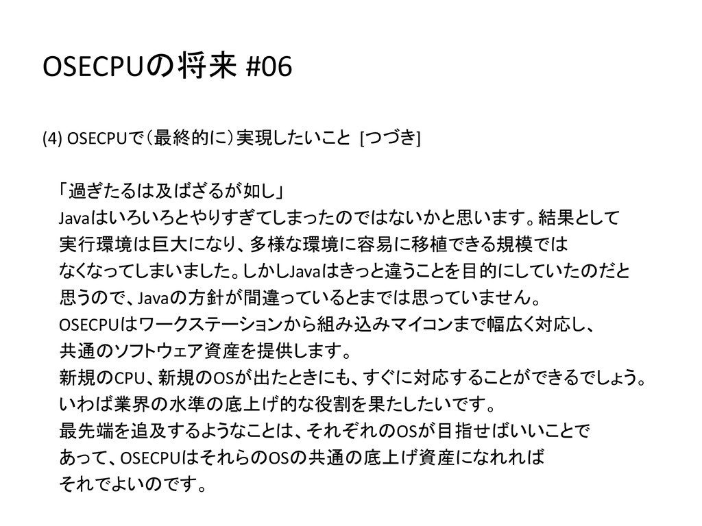 OSECPUの将来 #06 (4) OSECPUで(最終的に)実現したいこと [つづき] 「過...