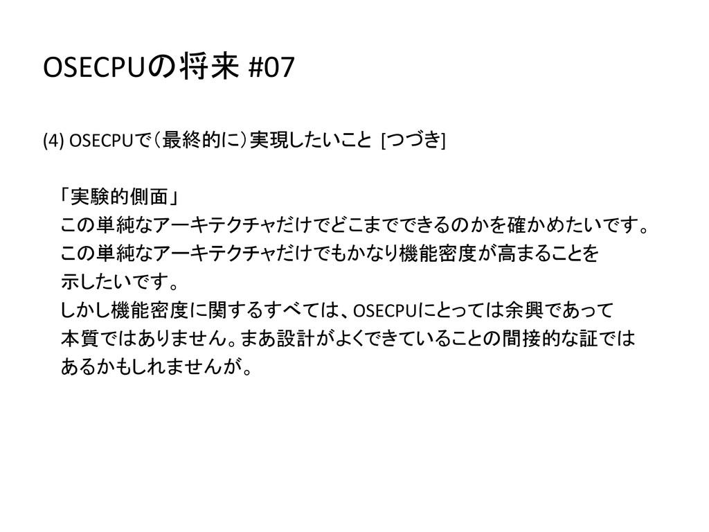 OSECPUの将来 #07 (4) OSECPUで(最終的に)実現したいこと [つづき] 「実...