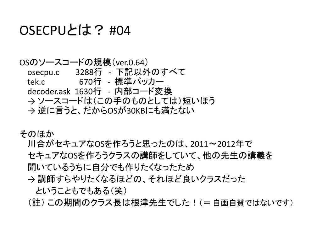 OSECPUとは? #04 OSのソースコードの規模(ver.0.64) osecpu.c 3...