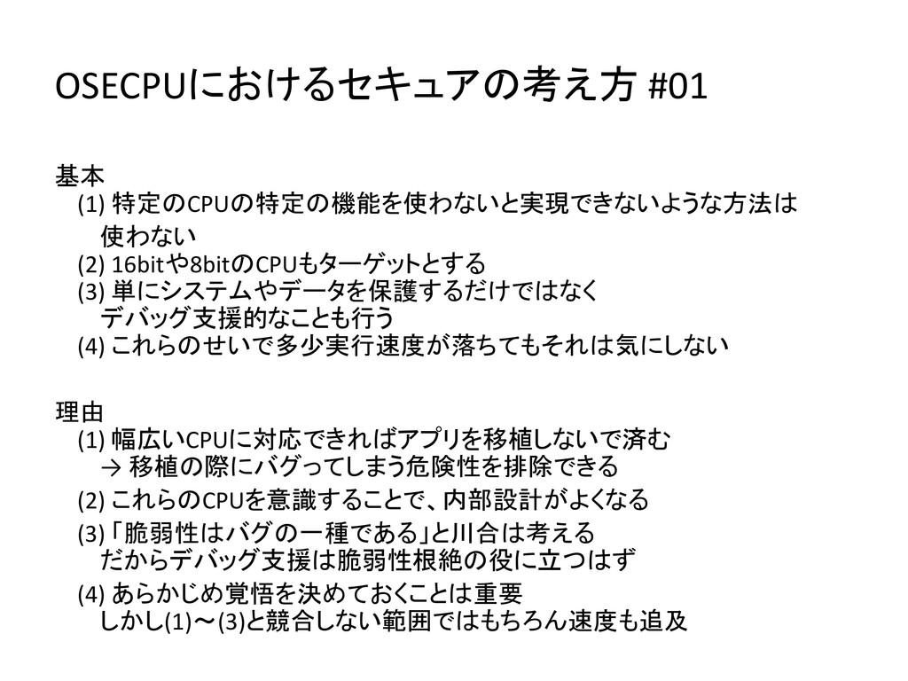 OSECPUにおけるセキュアの考え方 #01 基本 (1) 特定のCPUの特定の機能を使わない...
