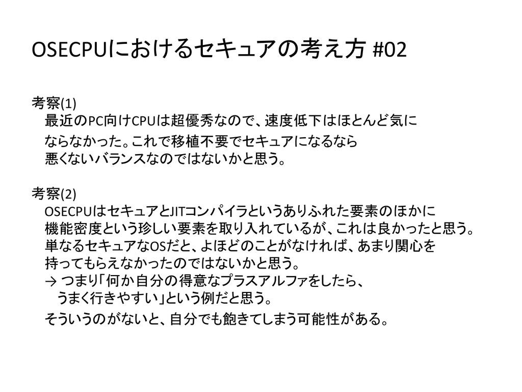 OSECPUにおけるセキュアの考え方 #02 考察(1) 最近のPC向けCPUは超優秀なので、...