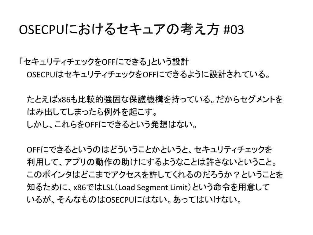 OSECPUにおけるセキュアの考え方 #03 「セキュリティチェックをOFFにできる」という設...