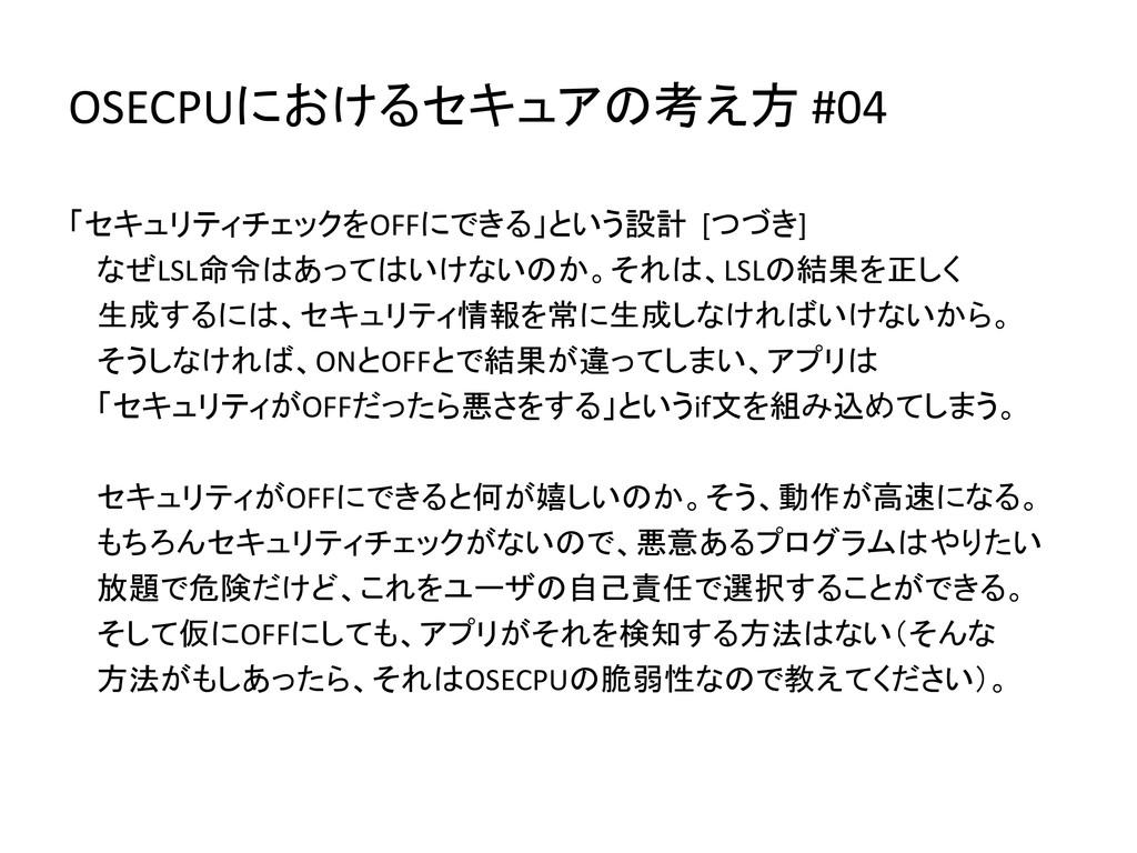 OSECPUにおけるセキュアの考え方 #04 「セキュリティチェックをOFFにできる」という設...