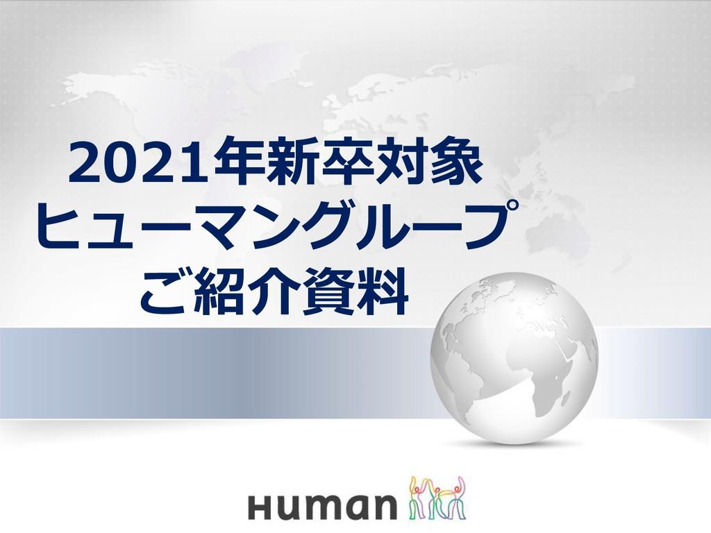 2021年新卒対象 ヒューマングループ ご紹介資料