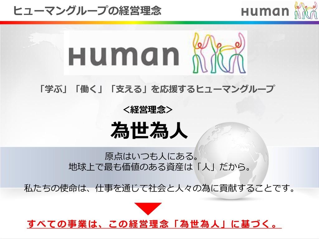 <経営理念> ヒューマングループの経営理念 すべての事業は、この経営理念「為世為人」に基づく。...