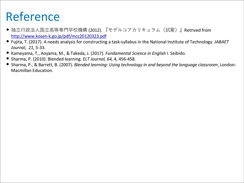 Reference • 独⽴⾏政法⼈国⽴⾼等専⾨学校機構 (2012). 『モデルコアカリキュ...