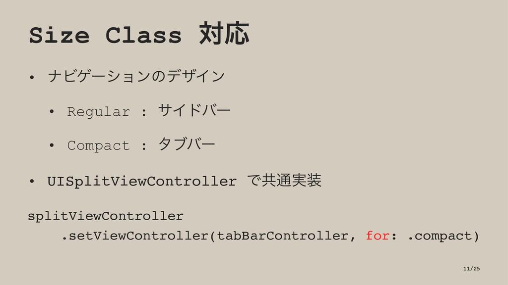 Size Class ରԠ • φϏήʔγϣϯͷσβΠϯ • Regular : αΠυόʔ ...
