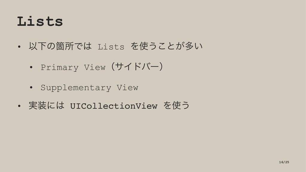 Lists • ҎԼͷՕॴͰ Lists Λ͏͜ͱ͕ଟ͍ • Primary Viewʢα...