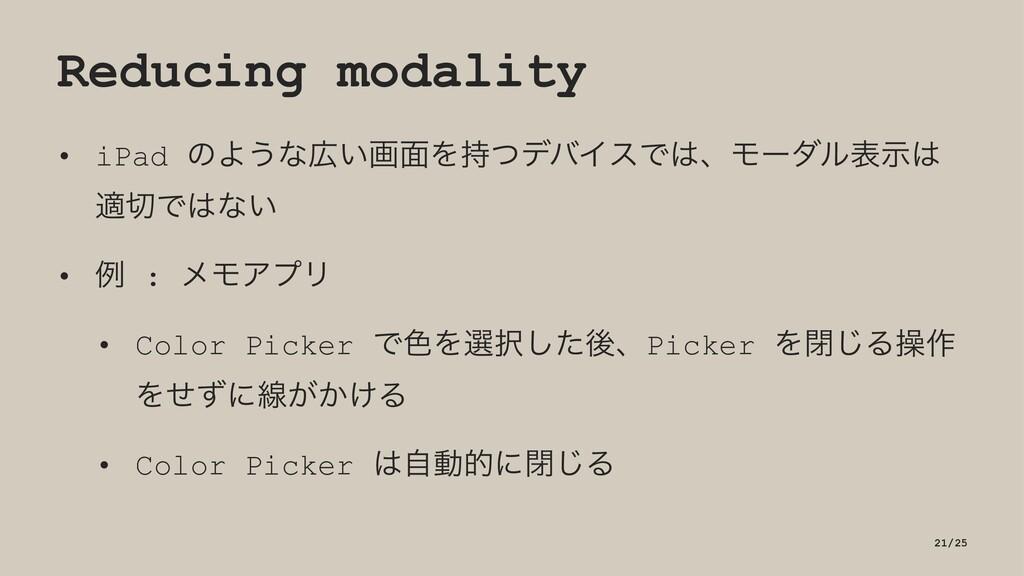 Reducing modality • iPad ͷΑ͏ͳ͍ը໘ΛͭσόΠεͰɺϞʔμϧ...