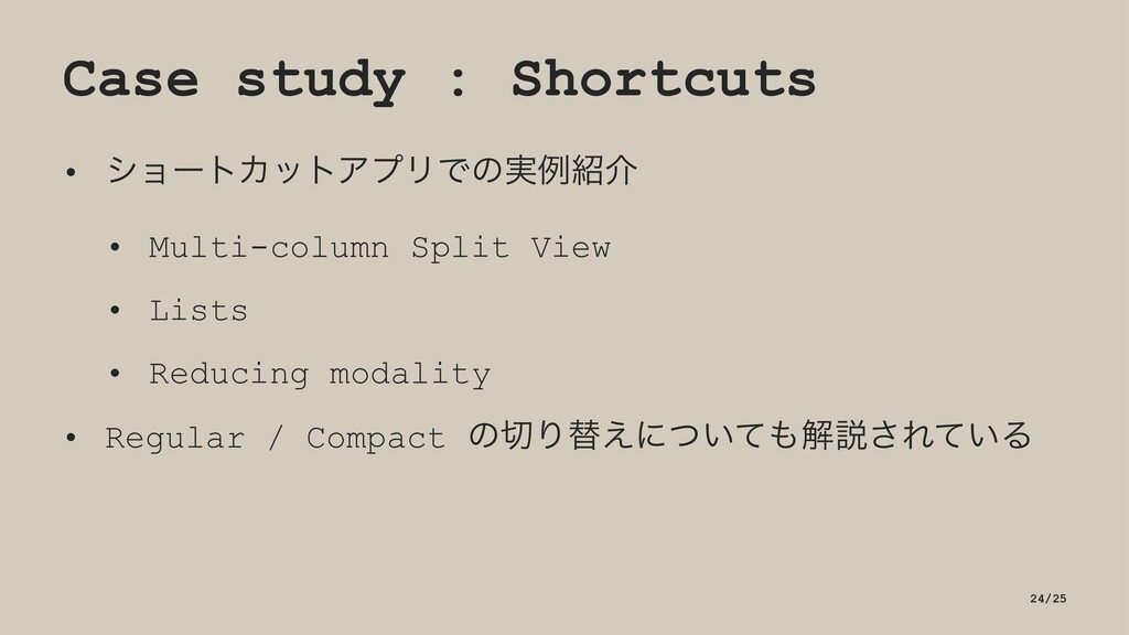 Case study : Shortcuts • γϣʔτΧοτΞϓϦͰͷ࣮ྫ঺հ • Mul...
