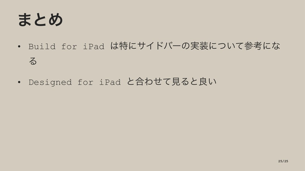 ·ͱΊ • Build for iPad ಛʹαΠυόʔͷ࣮ʹ͍ͭͯߟʹͳ Δ • De...
