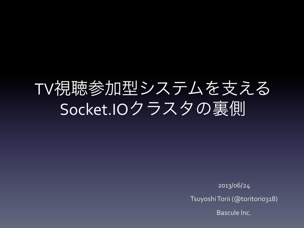 TVࢹௌՃܕγεςϜΛࢧ͑Δ  Socket.IOΫϥελͷཪଆ 2013/06/2...