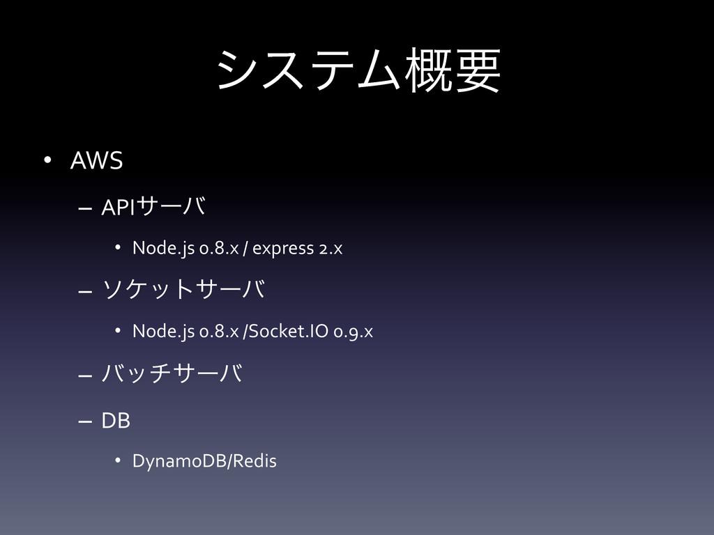 γεςϜ֓ཁ • AWS  – APIαʔό  • Node.js ...