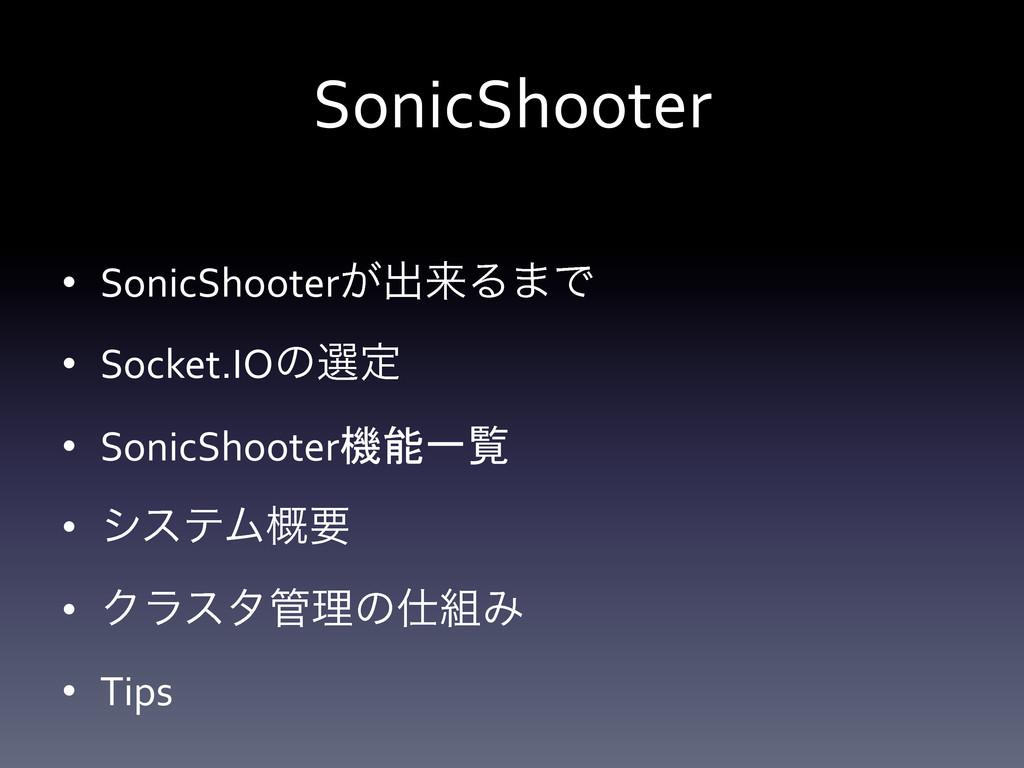 SonicShooter • SonicShooter͕ग़དྷΔ·Ͱ  • Sock...