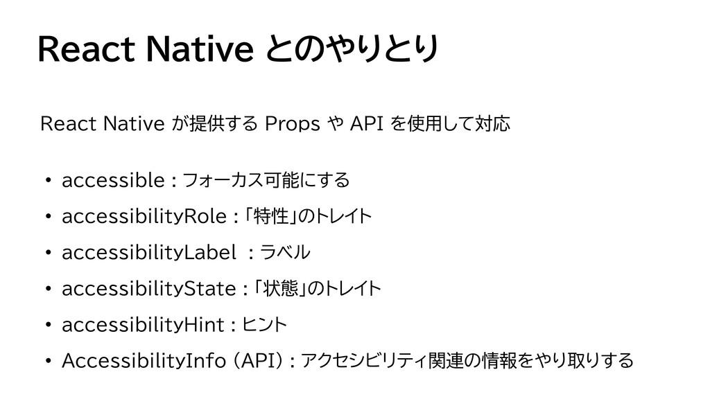 React Native とのやりとり • accessible : フォーカス可能にする  ...