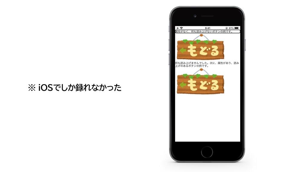 ※ iOSでしか録れなかった