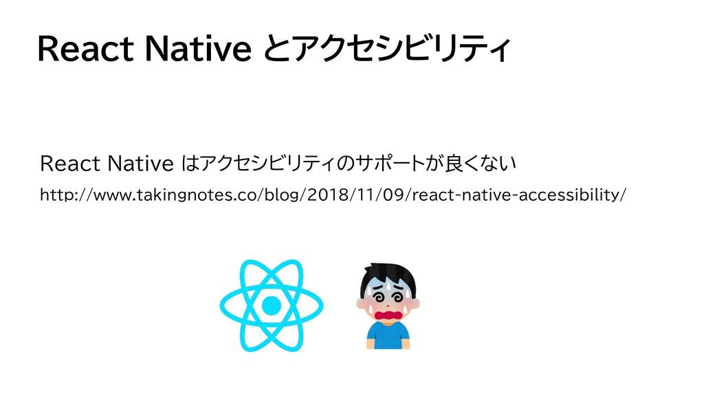 React Native とアクセシビリティ React Native はアクセシビリティのサ...