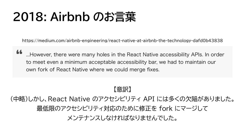 2018: Airbnb のお言葉 https://medium.com/airbnb-eng...