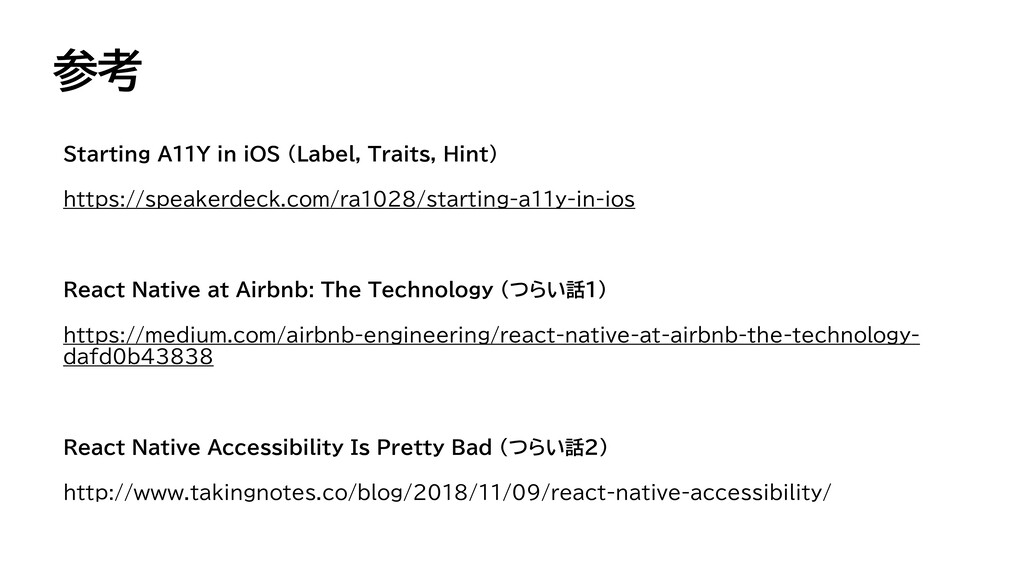 参考 Starting A11Y in iOS (Label, Traits, Hint)  ...