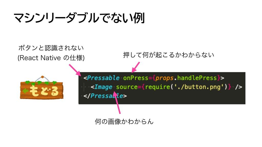マシンリーダブルでない例 Ϙλϯͱࣝ͞Εͳ͍ 3FBDU/BUJWFͷ༷  ԡͯ͠Կ...