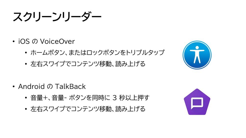 スクリーンリーダー • iOS の VoiceOver   • ホームボタン、またはロックボタ...
