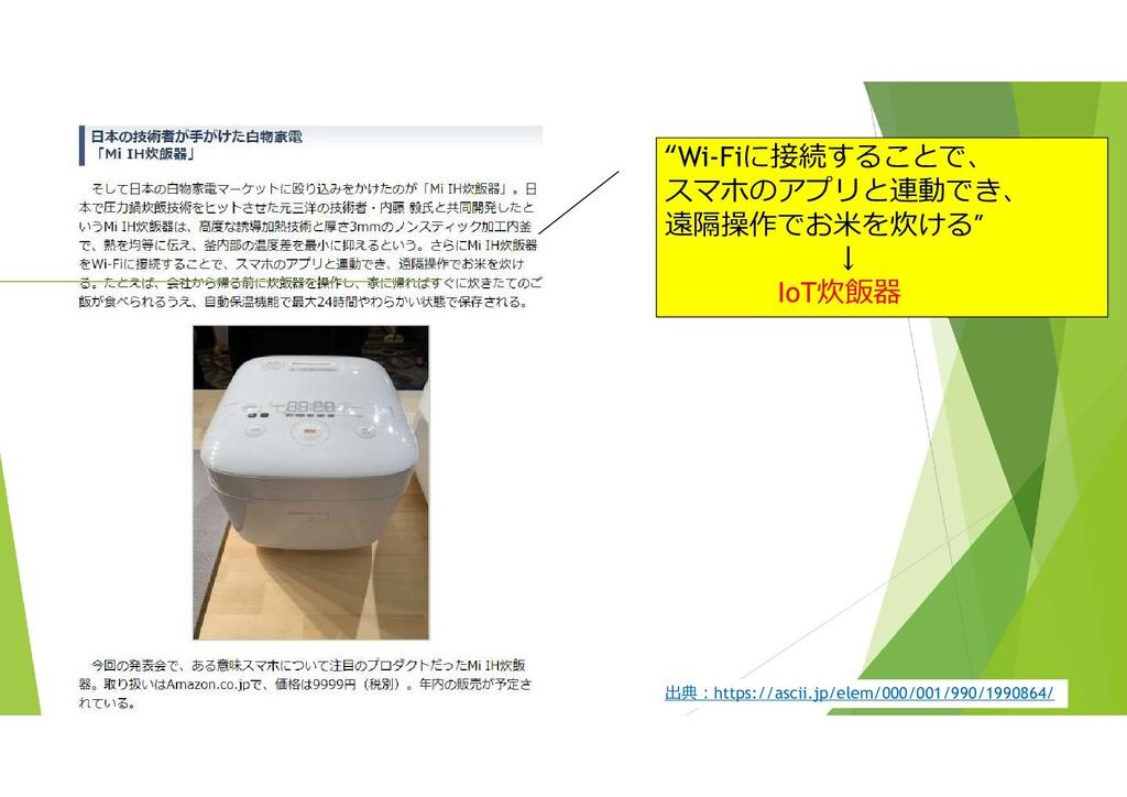 """""""Wi-Fiに接続することで、 スマホのアプリと連動でき、 遠隔操作でお米を炊ける″ ↓ Io..."""