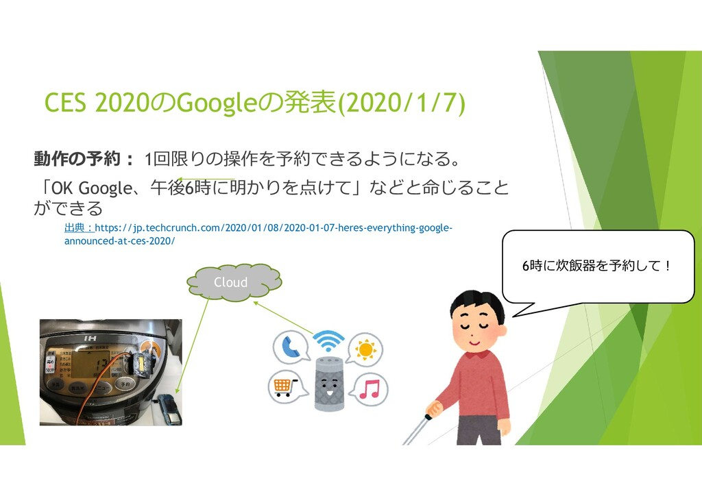 CES 2020のGoogleの発表(2020/1/7) 動作の予約: 1回限りの操作を予約で...