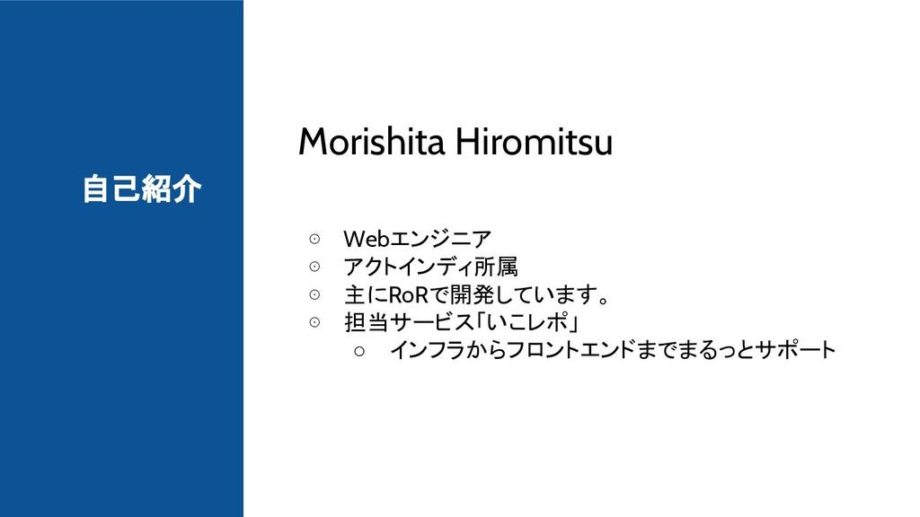 自己紹介 Morishita Hiromitsu ⊙ Webエンジニア ⊙ アクトインディ所属...